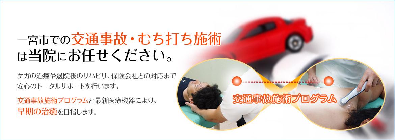 一宮市での交通事故・むち打ち治療は当院にお任せください。