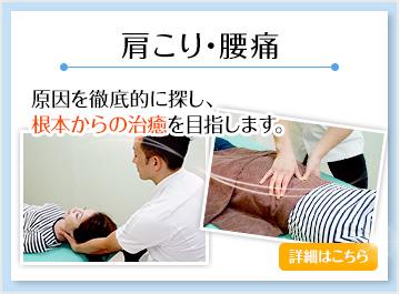 肩こり・腰痛治療